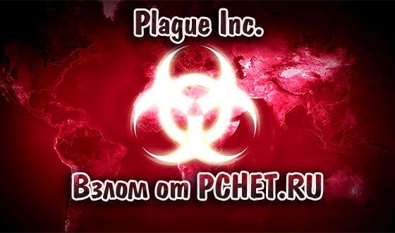 Plague Inc. (Мод, бесконечные ДНК, полная версия)