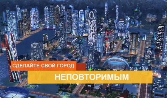 SimCity BuildIt (Мод, много денег)