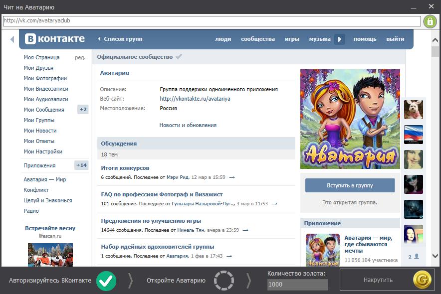 Скриншот, аватария чит на золото