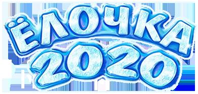 Игра Ёлочка 2020