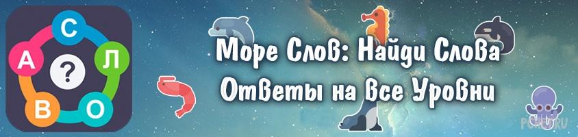 ответы на игру openmygame уровень дельфин