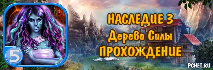 Прохождение игры Наследие 3 Дерево Силы