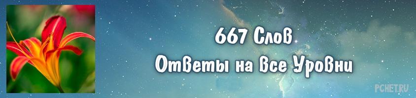 Ответы на игру 667 Слов