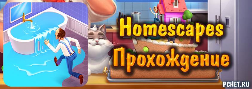 Прохождение игры Homescapes