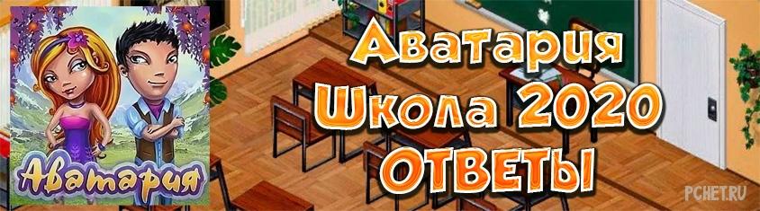 Аватария школа ответы