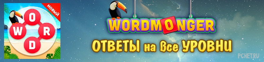 Ответы на игру Wordmonger