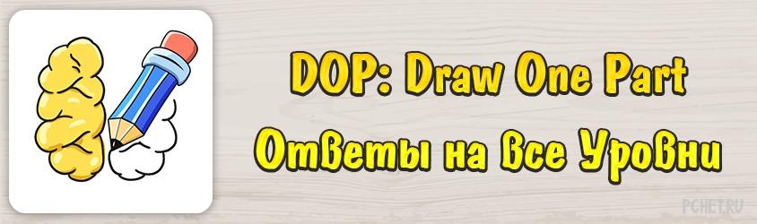 Ответы на игру DOP: Draw One Part на все Уровни