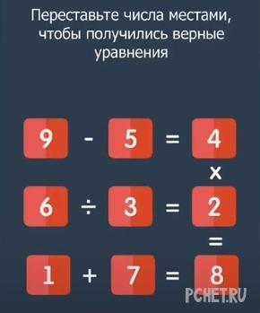 Переставь числа местами, чтобы получились верные уравнения