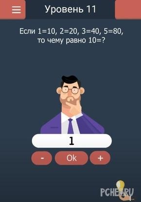 Если 1=10, 2=20, 3=40, 5=80, то чему равно 10=?