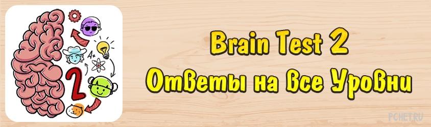 Ответы на игру Brain Test 2 часть