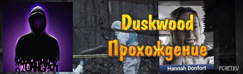 Прохождение игры Duskwood