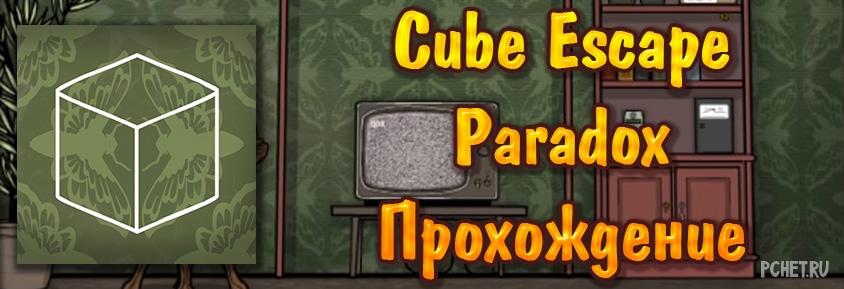 Прохождение игры Cube Escape: Paradox