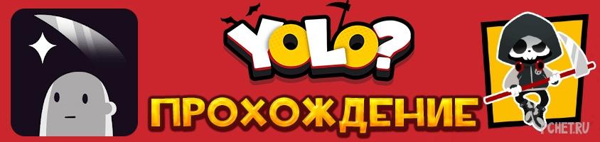 Прохождение игры YOLO