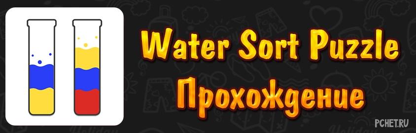 Прохождение игры Water Sort Puzzle