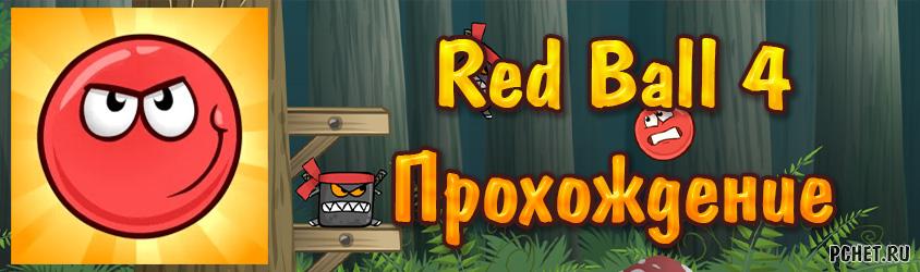 Прохождение игры Red Ball 4 все Уровни