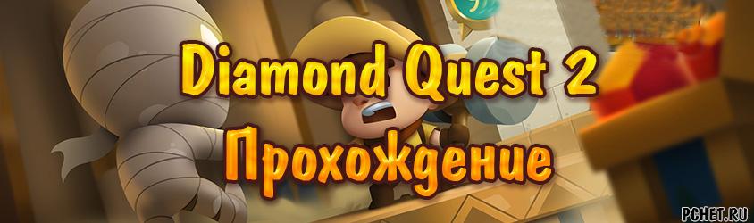 Прохождение игры Diamond Quest 2