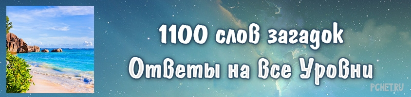 Ответы на игру 1100 слов загадок