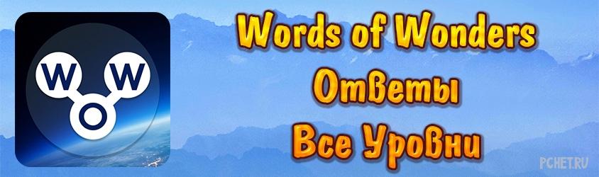 Ответы на игру WOW (Words of Wonders)
