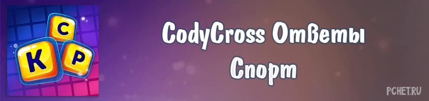 CodyCross Спорт