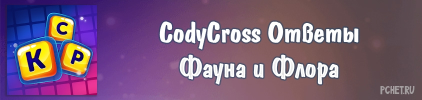 CodyCross Фауна и Флора