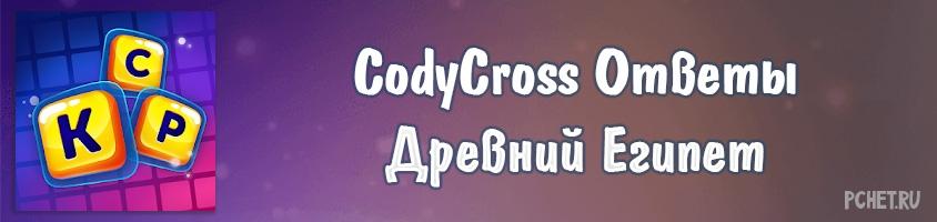 CodyCross Древний Египет