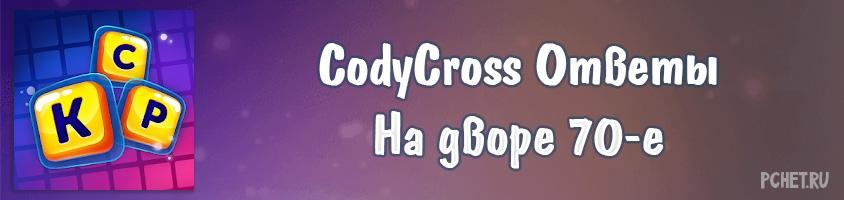 CodyCross На дворе 70-е