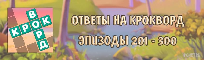 Крокворд Эпизоды 201-300