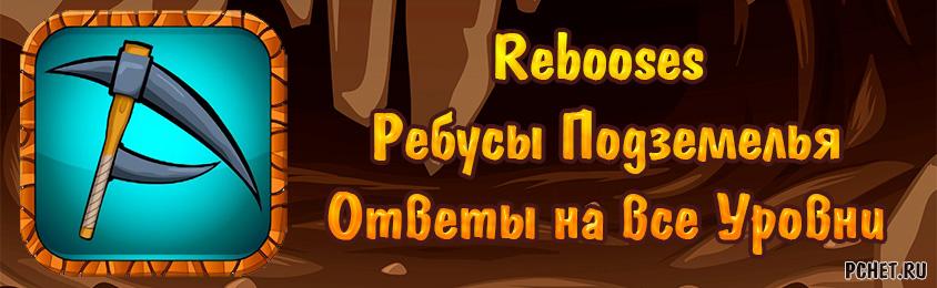 Ответы на игру Rebooses (Ребусы Подземелья)
