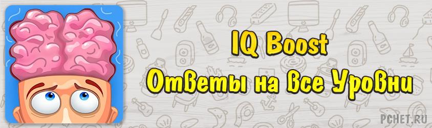 Ответы на игру IQ Boost